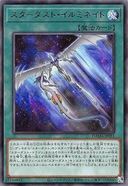 (遊戲王特賣)日紙 DAMA-JP051 星塵照耀 (銀字)