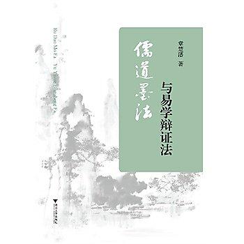 [尋書網] 9787308117555 儒道墨法與易學辯證法 /章楚藩 著(簡體書sim1a)