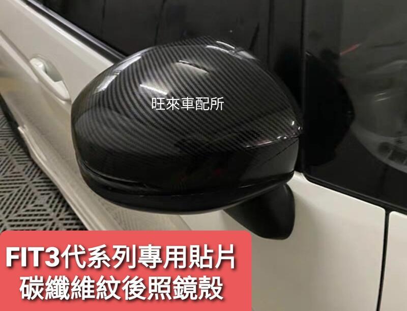 FIT 3 替換式(碳纖維紋)HONDA 本田 FIT 3代系列專用 後視鏡蓋貼片 後視鏡碳纖維飾蓋 後照鏡蓋 後照鏡殼