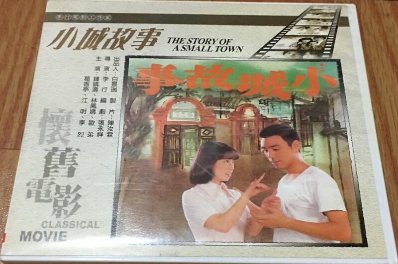 正版VCD 懷舊電影 小城故事(原著:瓊瑤; 導演:李行;主演:鍾鎮濤,林鳳嬌)