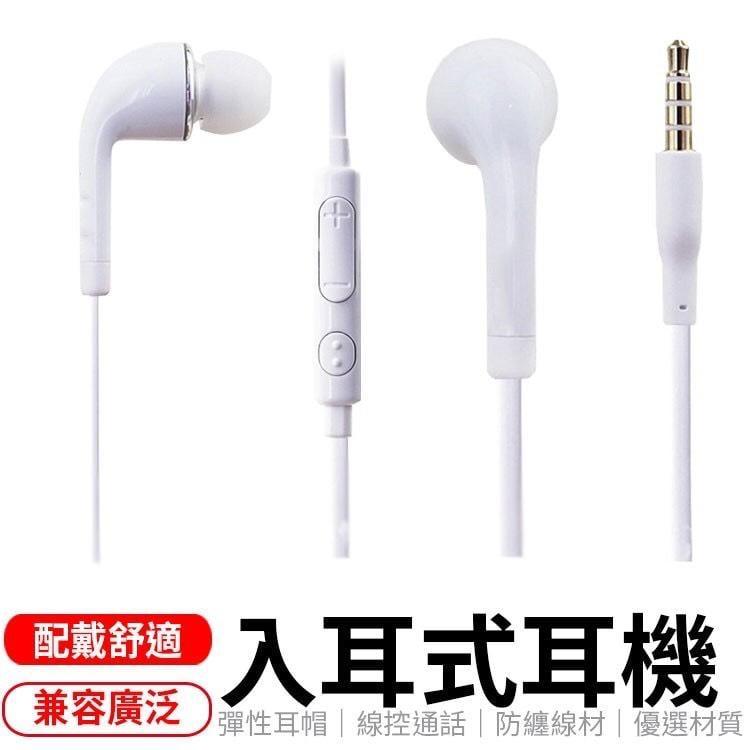 有線耳機 所有手機適用 OPPO三星安卓蘋果 手機 耳機 有線耳機 手機電腦 聽歌講電話 贈禮品 輕便耳機 運動耳機