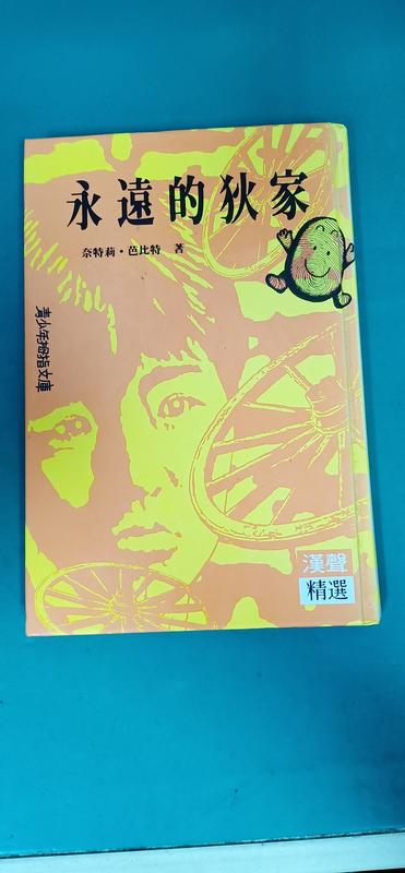 童書繪本 漢聲精選世界成長文學 9 青少年姆指文庫《永遠的狄家》奈特莉•芭比特 著 漢聲 無劃記 E83