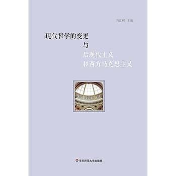 [尋書網] 9787567547094 現代哲學的變更與後現代主義和西方馬克思主義(簡體書sim1a)
