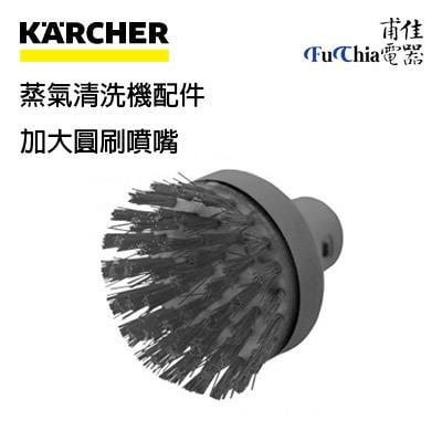 甫佳●電器---凱馳 Karcher 蒸氣清洗機配件-加大圓刷噴嘴