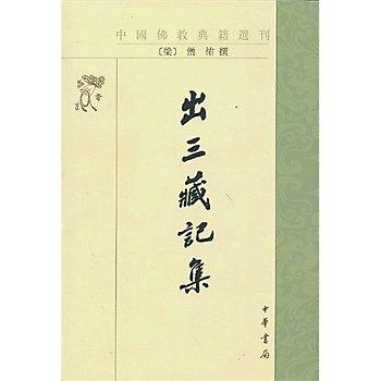 [尋書網] 9787101010374 出三藏記集——中國佛教典籍選刊(簡體書sim1a)
