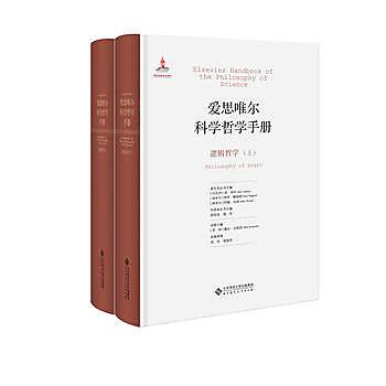 [尋書網] 9787303191895 愛思唯爾科學哲學手冊:邏輯哲學(簡體書sim1a)