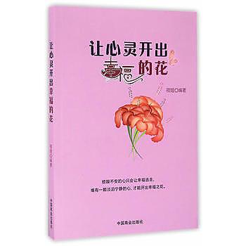 [尋書網] 9787504493880 讓心靈開出幸福的花 /筱婭(簡體書sim1a)