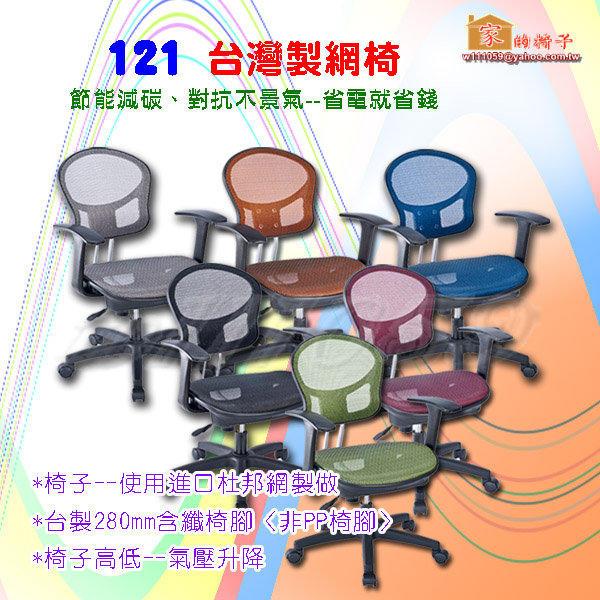 121 【家的椅子--小型網椅-台灣製】 醫師椅 電腦椅 辦公椅..到付免運