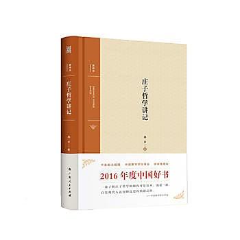[尋書網] 9787219097236 莊子哲學講記(2016年中國好書獲獎作品。北(簡體書sim1a)