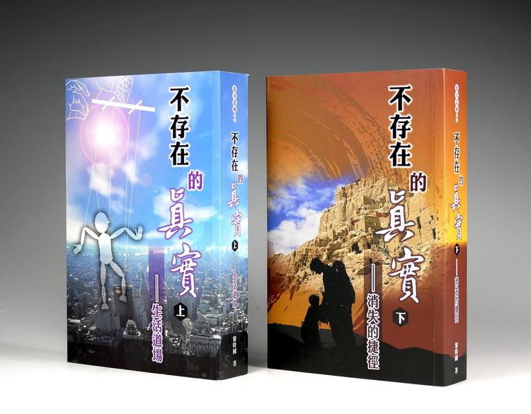 《不存在的真實》套書《上,生活道場》《下,消失的捷徑》黎時國〔老茶房〕著,生命真相,宗教,命運的軌跡,一定瘦作者系列著作