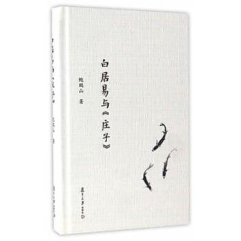 [尋書網] 9787309125115 復旦文庫:白居易與《莊子 /鮑鵬山(簡體書sim1a)