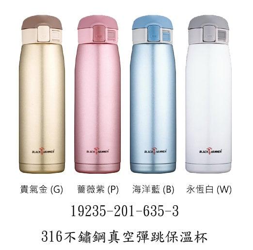 316不鏽鋼真空彈跳杯560ml 不鏽鋼/保溫杯/保溫瓶/隨身杯/水杯/彈蓋式/輕量/隨身/保溫 可客製化商品