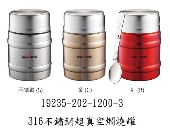 超真空燜燒罐710ml 不鏽鋼/真空/燜燒罐/罐子/手提/收納 可客製化商品