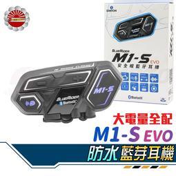 【Speedmoto】免運 鼎騰 M1S EVO M1 EVO 安全帽 藍芽耳機 頂級Dimton 安全帽耳機 全/半罩