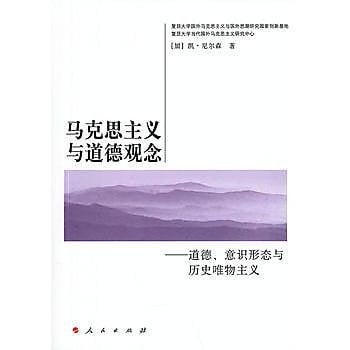 [尋書網] 9787010124957 馬克思主義與道德觀念——道德、意識形態與歷史(簡體書sim1a)