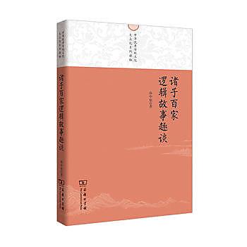 [尋書網] 9787100125987 諸子百家邏輯故事趣談(中華優秀傳統文化大眾化(簡體書sim1a)