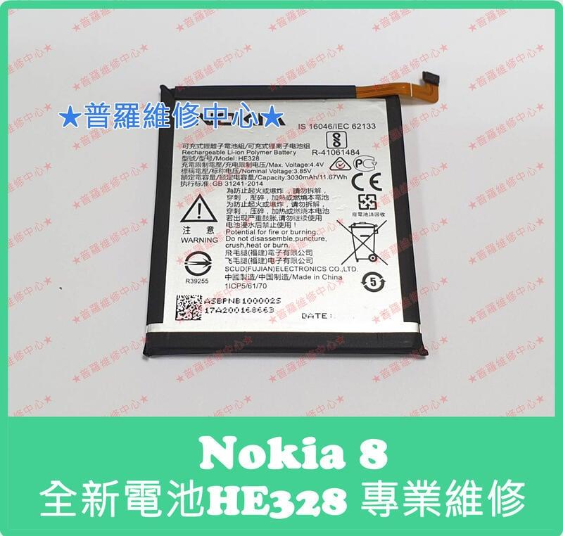 ★普羅維修中心★ 新北/高雄 諾基亞Nokia 8 全新電池 HE328 TA-1052 3030mah 可代工更換