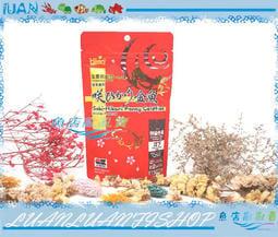 【~魚店亂亂賣~】日本Hikari高夠力42072金魚特級色揚飼料100g金魚增艷專用(下沉式顆粒)