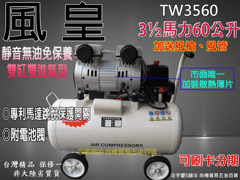 可刷卡分期 刷卡分期 升級四輪款靜音款台灣風皇 無油 靜音 雙進氣 空壓機/壓縮機TW3560 3.5HP60L
