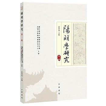 [尋書網] 9787101122817 陽明學研究(第二輯) /郭齊勇 主編(簡體書sim1a)