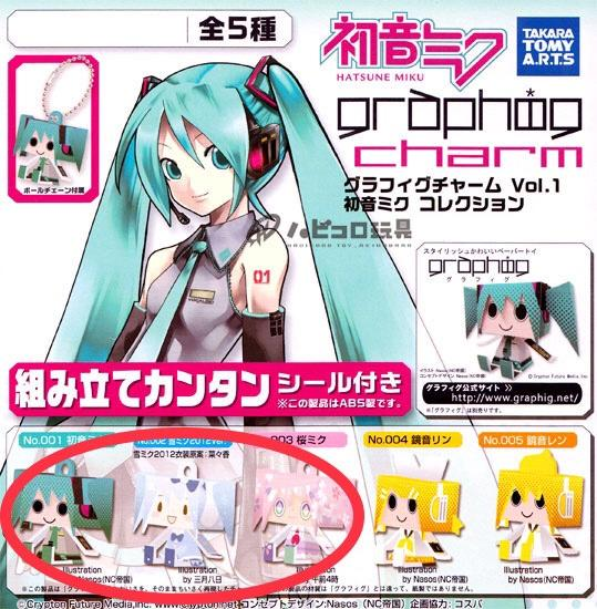 graphig charm Vol.1 初音未來 MIKU 雪初音 櫻初音