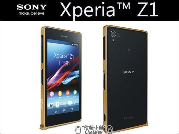 Sony Xperia Z1 超薄 金屬邊框 鋁合金邊框 金屬框 鋁合金框 L39h C6902 手機殼 保護殼 手機套 保護套 0.7mm Bumper