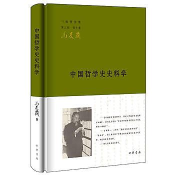 [尋書網] 9787101101225 中國哲學史史料學(三松堂全集) /馮友蘭(簡體書sim1a)