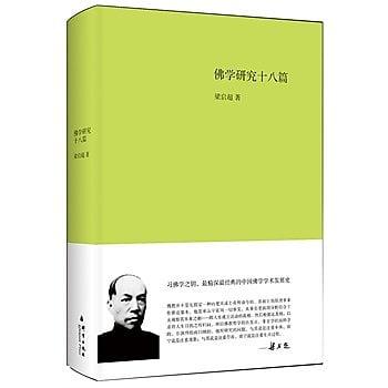 [尋書網] 9787802564305 佛學研究十八篇(最新校訂珍藏版)(中國歷史上(簡體書sim1a)