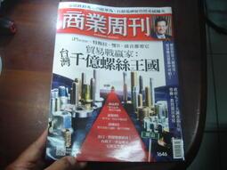商業周刊第1646期《貿易戰贏家:台灣千億螺絲王國》
