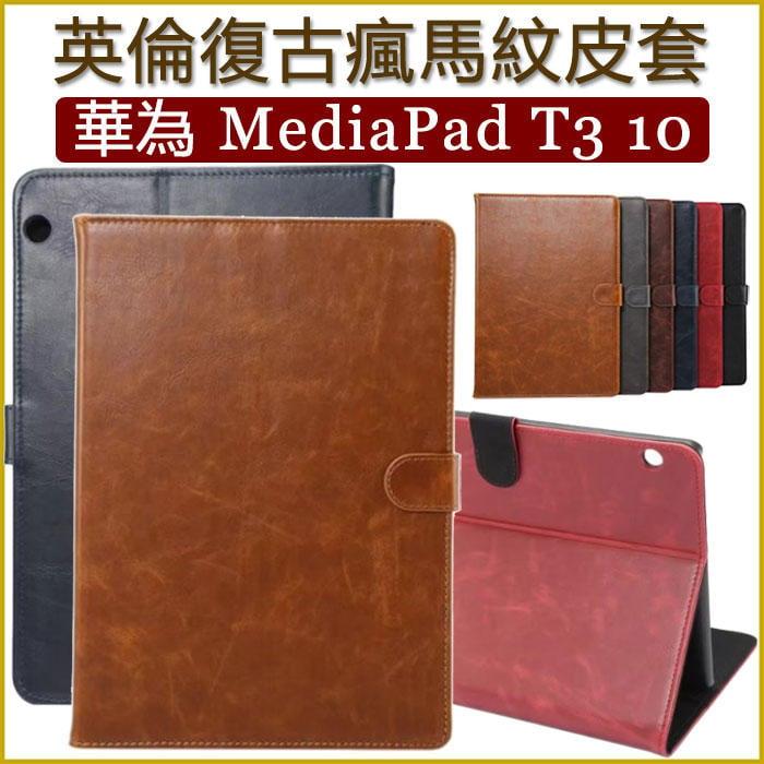 瘋馬紋 華為 MediaPad T3 10 平板皮套 T3 10 9.6吋 保護套 復古皮套 插卡 防摔支架 磁扣保護殼
