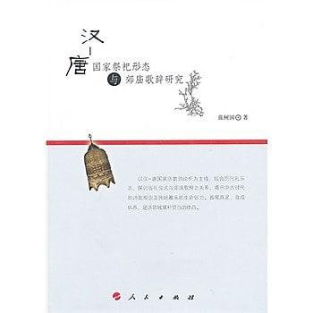 [尋書網] 9787010115566 漢—唐國家祭祀形態與郊廟歌辭研究 /張樹國 著(簡體書sim1a)