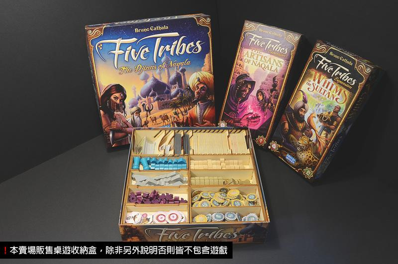 【烏鴉盒子】五大部落+三擴充 Five Tribes桌遊收納盒(不含遊戲)│納卡拉的工匠、小偷擴、蘇丹王的奇想擴充