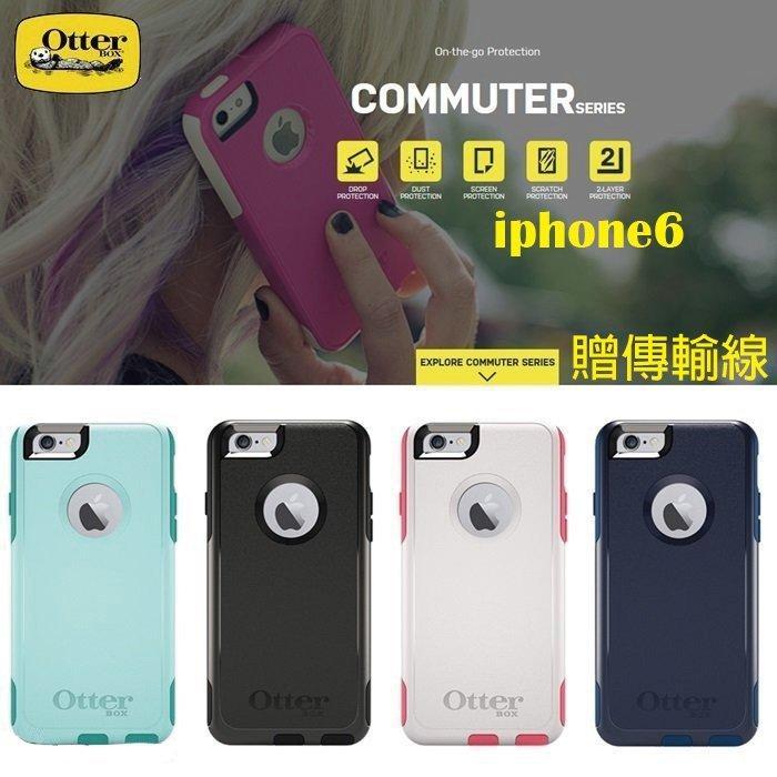 贈傳輸線 COMMUTER OtterBox iphone 6/6S 防撞保護殼 手機殼 i6 防摔 保護殼SGP