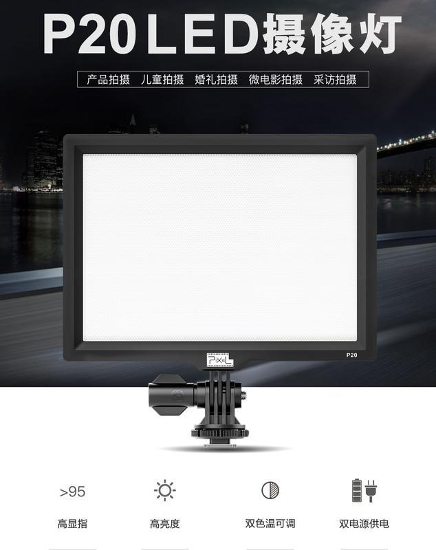 呈現攝影-PIXEL品色 P20專業平板型LED燈 柔光 雙色溫 雙電源 CRI95 LCD面版