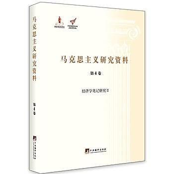 [尋書網] 9787511719959 經濟學筆記研究Ⅱ:馬克思主義研究資料.第4卷(簡體書sim1a)