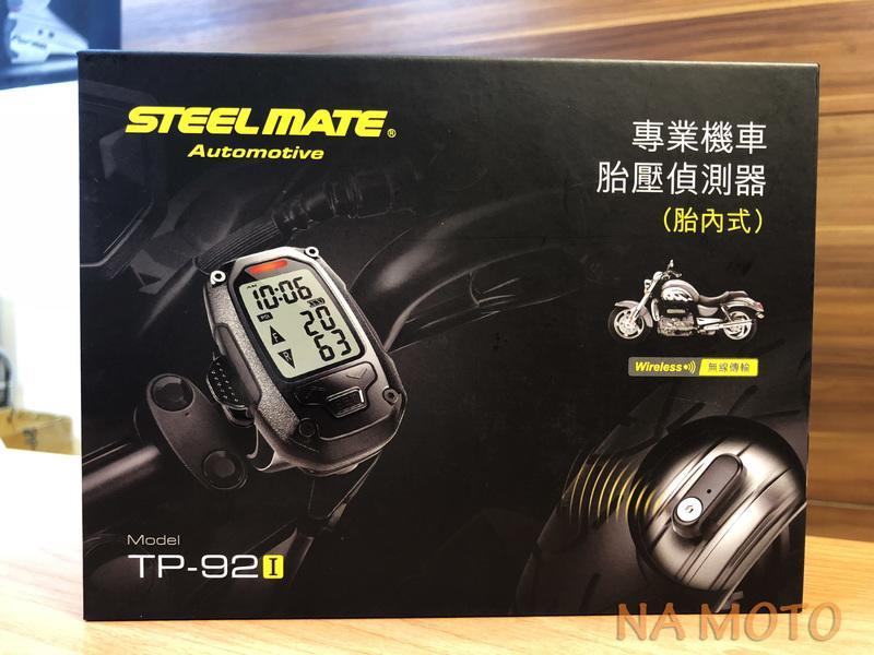 NA MOTO STEEL MATE 鐵將軍 TP-92I 內嵌(置)式 胎壓偵測器 防水 顯示時間 商品保固2年