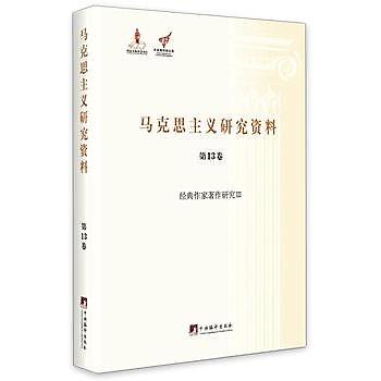 [尋書網] 9787511726001 經典作家著作研究Ⅲ(馬克思主義研究資料平裝.(簡體書sim1a)