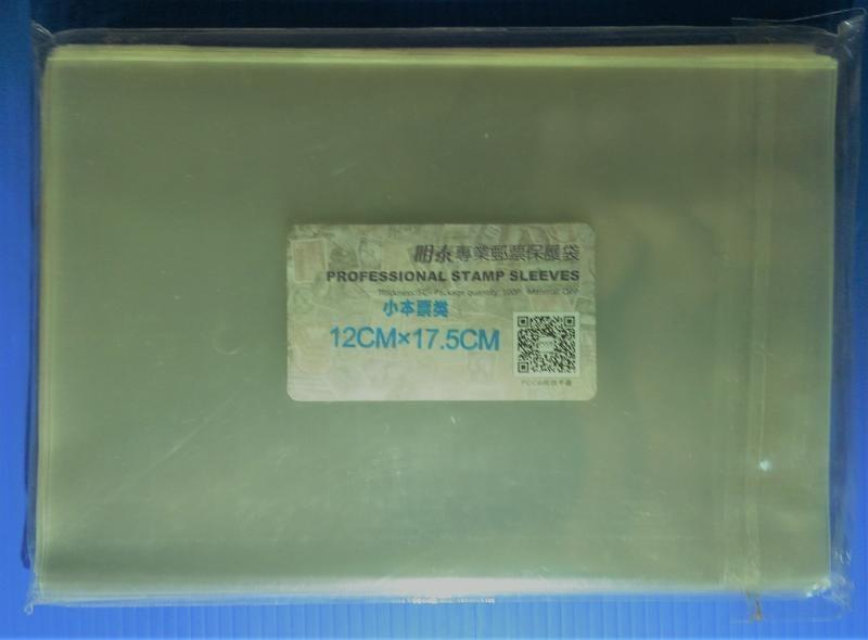 PCCB專業高厚度OPP護郵袋<12X17.5cm100張>中國郵政唐卡小型張官版明信片規格(本賣場專用包裝)