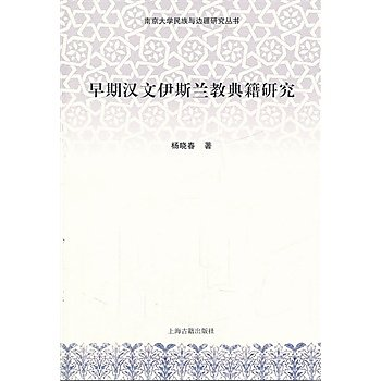 [尋書網] 9787532560202 早期漢文伊斯蘭教典籍研究 /楊曉春 著(簡體書sim1a)