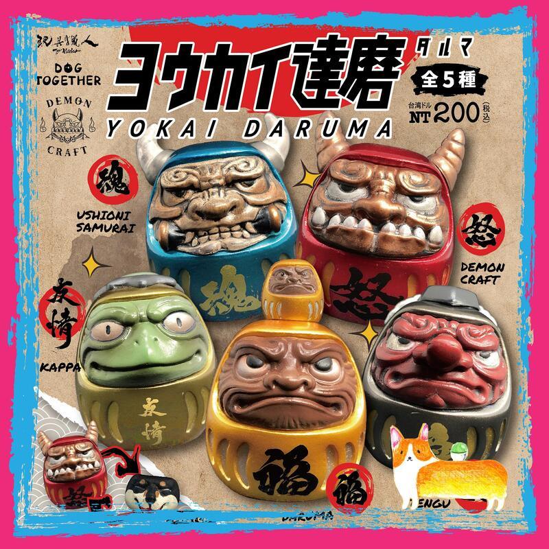 ◄柯基賣扭蛋►『現貨』 夥伴玩具 轉蛋 扭蛋 當我們ㄍㄡˇ再一起 妖怪達磨 妖怪達摩 達摩妖怪 全5款