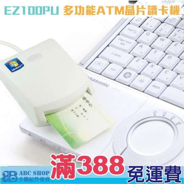 EZ100PU 多功能ATM晶片讀卡機 晶片讀卡機 報稅讀卡機 ATM讀卡機 金融卡讀卡機 自然人憑證