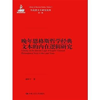 [尋書網] 9787300212418 晚年恩格斯哲學經典文本的內在邏輯研究(馬克思(簡體書sim1a)