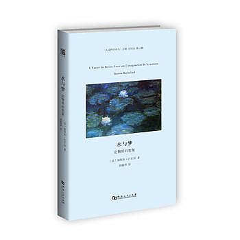 [尋書網] 9787564923587 水與夢:論物質的想象 /加斯東?巴什拉(簡體書sim1a)