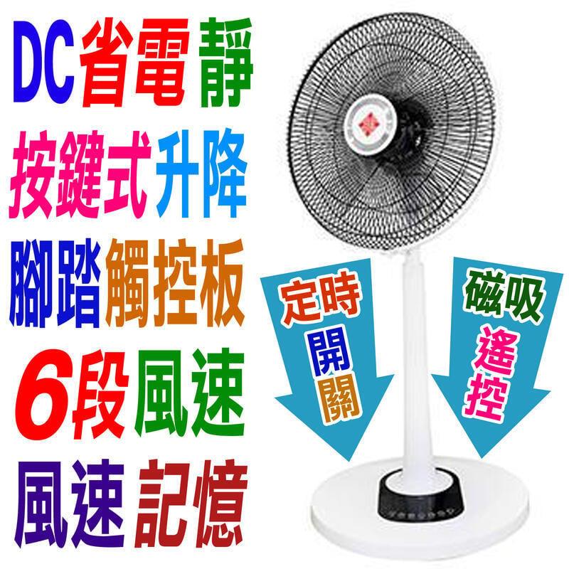 USB充磁吸遙控器定時腳踏觸控板14吋桌立扇變頻直流DC箱扇電風扇電扇國際牌德律風根FR-1489DC勳風HF-B28U