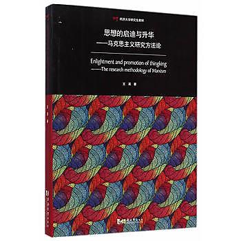 [尋書網] 9787560855745 思想的啟迪與昇華——馬克思主義研究方法論(簡體書sim1a)