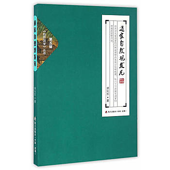 [尋書網] 9787550716940 道家自然規發凡 自然國學叢書第五輯(簡體書sim1a)