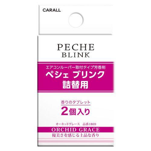 權世界@汽車用品 日本CARALL PECHE BLINK 汽車冷氣出風口夾式芳香劑補充包2入 1869-五味選擇