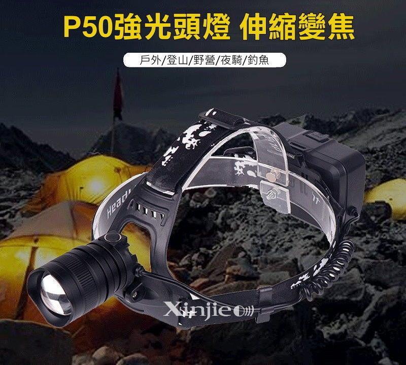 捷威【B90國套】CREE XHP50 LED 強光頭燈 伸縮變焦 調焦 四核燈珠 手電筒 工作燈 登山 露營