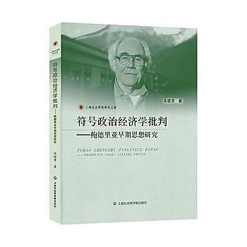 [尋書網] 9787552012170 符號政治經濟學批判——鮑德裏亞早期思想研究(簡體書sim1a)