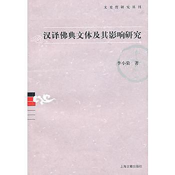 [尋書網] 9787532555628 漢譯佛典文體及其影響研究 /李小榮 著(簡體書sim1a)